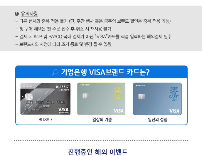 IBK카드 VISA브랜드 샵백 아이허브 할인혜택